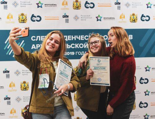 В Архангельске пройдет региональный отборочный этап всероссийского слета студенческих отрядов